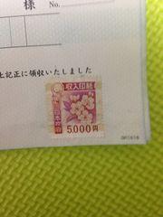 未使用収入印紙5000円