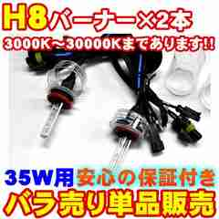 エムトラ】H8 HIDバーナー2本/35W/12V/12000K