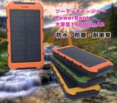 ソーラー充電器 モバイルバッテリー ソーラーパネル 15000mah