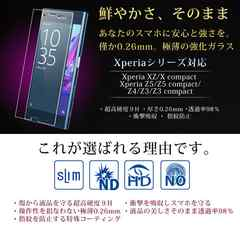★送料無料 Xperia Z5 Premium (SO-03H) 用 9H.液晶ガラスフィルム