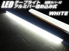 船舶に!24vアルミバー埋め込みLEDテープライト蛍光灯/ホワイト