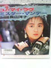 長山洋子 EP  ユア・マイ・ラヴ 中古品