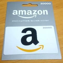 即決*アマゾンギフト券 20000円 amazonギフト 10年有効