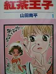 【送料無料】紅茶王子 全25巻完結セット《少女コミック》
