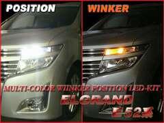 2色変化 マルチ LED ウインカーポジションキット エルグランド E52 ELGRAND
