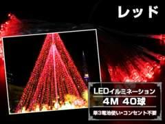 乾電池式LEDイルミネーション4M 40球 クリスマスライト 赤
