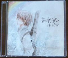 (CD)イトヲカシ/伊東歌詞太郎☆音呼治心★入手困難な激レア盤!