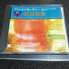 CD「渡辺美里/カラオケギャラリー 多音スターカラオケ」