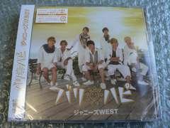 新品未開封/ジャニーズWEST/バリ ハピ【初回盤B】CD+DVD/他出品