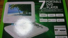 即決価格7型ワイドポータブルDVDプレーヤーPDVD-706