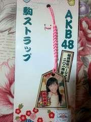 AKB48 福袋限定バージョン2014 駒ストラップ 渡辺麻友♪