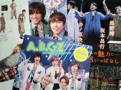 ★トニセン&ABCZ&丸山x村上&藤ケ谷★切抜★舞台&5th&連載