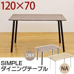 SIMPLE ダイニングテーブル DBR/NA