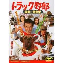 ○即決DVD新品○ トラック野郎 故郷特急便 DM便164円