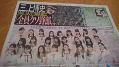 「College Cosmos」2018.10.4 日刊スポーツ