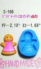 スイーツデコ型◆ジンジャーマン(女の子)◆ブルーミックス・レジン・粘土