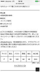 980〜新品☆ロデオ今季 ビッグスエットF☆