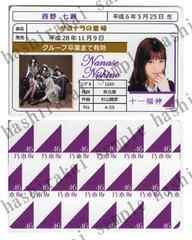 西野七瀬 サヨナラの意味 免許証カード 乃木坂46 十一福神