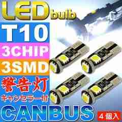 キャンセラー付3連LEDバルブT10ホワイト4個 3ChipSMD as217-4