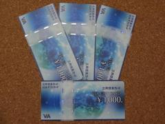 「初回購入者限定」 VJAギフトカード 4000円分 モバペイ可
