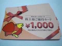 すかいらーくグループ株主様ご優待カード1000円券10枚セット