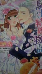 チョットH〓〓騎士結婚物語〓黒岬光