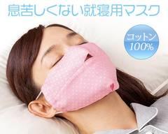 送料無料■新品 息苦しくないコットンマスク 夜用 就寝