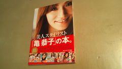 a美人スタイリスト「亀恭子」の本。良質単行本。