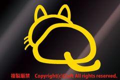 後ろ向きおしり猫ステッカー/黄色ネコ、cat