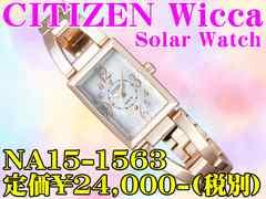 シチズン ウィッカ ソーラー NA15-1563 定価¥24,000-(税別)