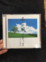 千の風になって 秋川雅史 CD 楽譜付き