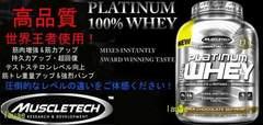 世界最高レベル!高品質マッスルテック100%プラチナムホエイプロテイン特大2.3kgバニラ