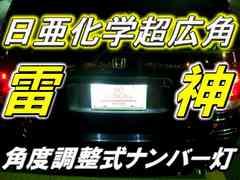 2個#†日亜超広角雷神 角度調整LEDナンバー灯 ハイエース クラウン セルシオ マークX