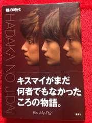Kis-My-Ft2 HADAKANOJIDAI 裸の時代 キスマイ インタビュー本