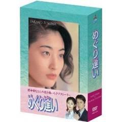 ■DVD『めぐり逢い DVD-BOX』常盤貴子 福山雅治