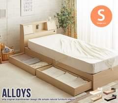 Alloys(アロイス)引出し付ベッド(シングル)超高密度HGPCセット