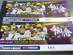 9月14日(金)阪神vsヤクルト 通路側ペア席!ライトスタンド