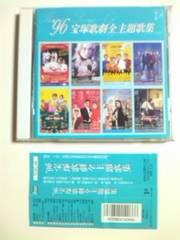 (CD)96宝塚歌劇 全主題歌集☆帯付き即決アリ