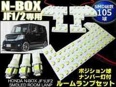ポジション&ナンバー灯付!N-BOX JF1JF2 SMDLEDルームランプset