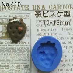 スイーツデコ型◆苺ビスケ◆ブルーミックス・レジン・粘土