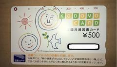 図書カード 500円分 五百円分  金券