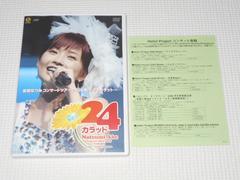 DVD★安倍なつみ コンサートツアー2005秋 24カラット
