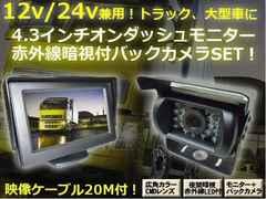 12V/24V 4.3インチ オンダッシュモニター&暗視バックカメラ一式