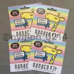 各種モバペイ可 nanacoギフト 4000円分 ナナコギフト 4,000