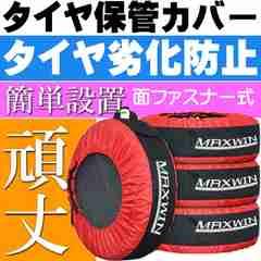 タイヤカバー 赤 タイヤ ホイールの保管カバー K-TBAG01-Rmax191