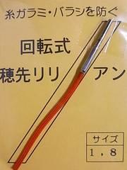 穂先 回転式リリアン 1.8mm ★送料無料★