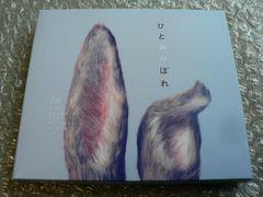 秦基博/ベスト『ひとみみぼれ』初回盤【2CD】全30曲Best/他出品