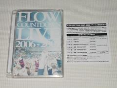 DVD★FLOW COUNTDOWN LIVE 2006-2007