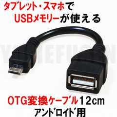 アンドロイドスマホやタブレット▽USBメモリーが使えるマイクロUSB-USB変換OTGケーブル