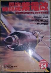 訳あり「歴史群像太平洋戦史シリーズ」(24)局地戦闘機紫電改